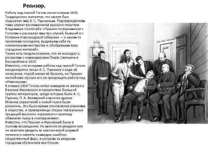 Ревизор. Работу над пьесой Гоголь начал осенью 1835. Традиционно считается, что сюжет был подсказан