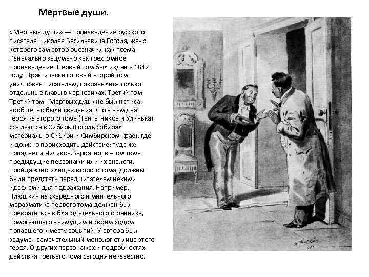Мертвые души. «Мёртвые ду ши» — произведение русского писателя Николая Васильевича Гоголя, жанр которого