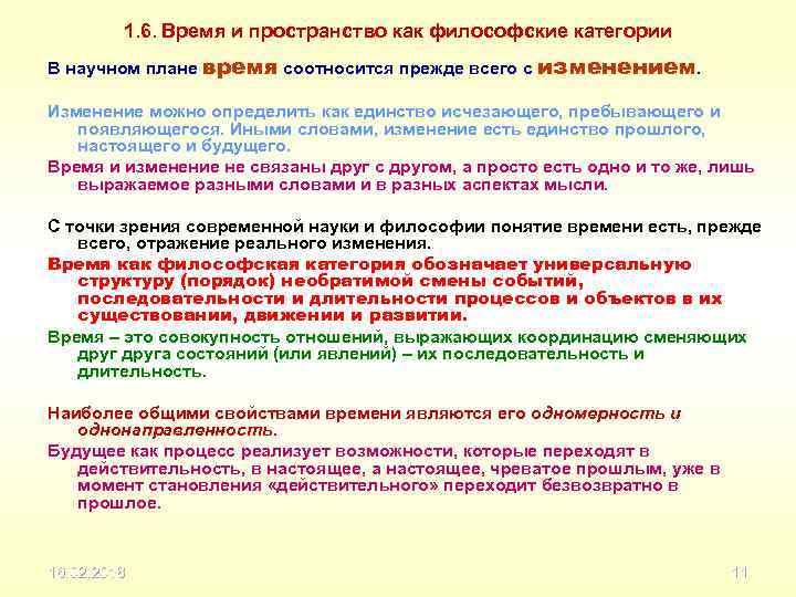 1. 6. Время и пространство как философские категории В научном плане время соотносится прежде