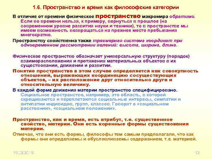 1. 6. Пространство и время как философские категории В отличие от времени физическое пространство