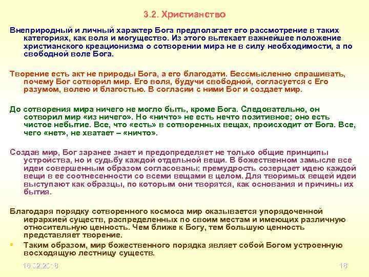 3. 2. Христианство Внеприродный и личный характер Бога предполагает его рассмотрение в таких категориях,