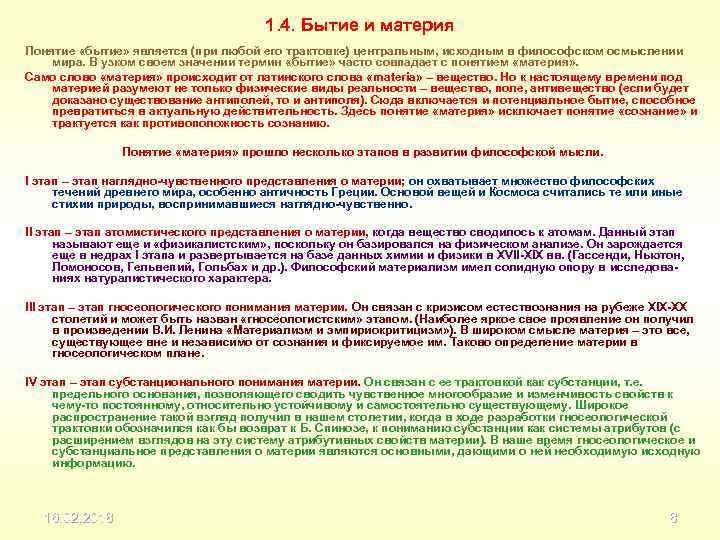 1. 4. Бытие и материя Понятие «бытие» является (при любой его трактовке) центральным, исходным