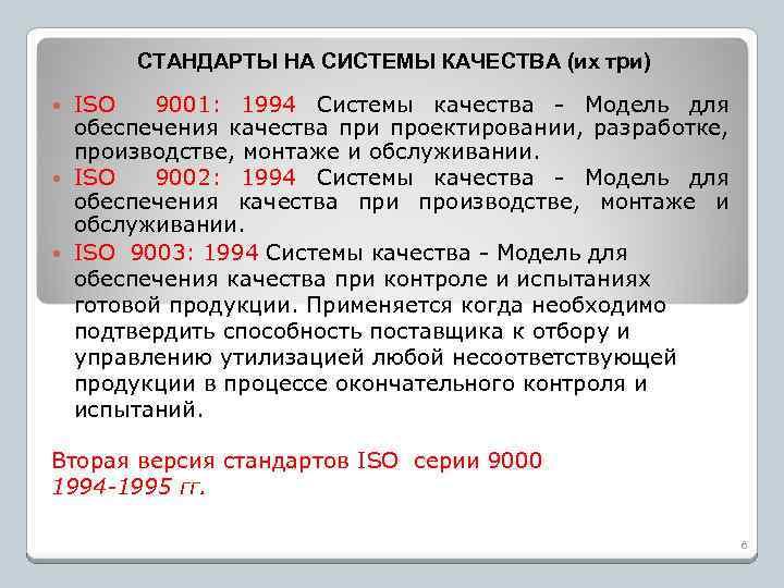 Недостатки исо 9001-1994 сертификация детского оборудования екатеринбург