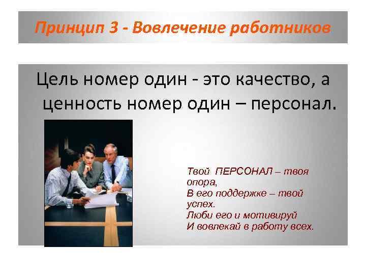 Принцип 3 - Вовлечение работников Цель номер один - это качество, а ценность номер