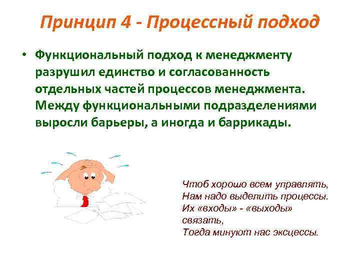 Принцип 4 - Процессный подход • Функциональный подход к менеджменту разрушил единство и согласованность