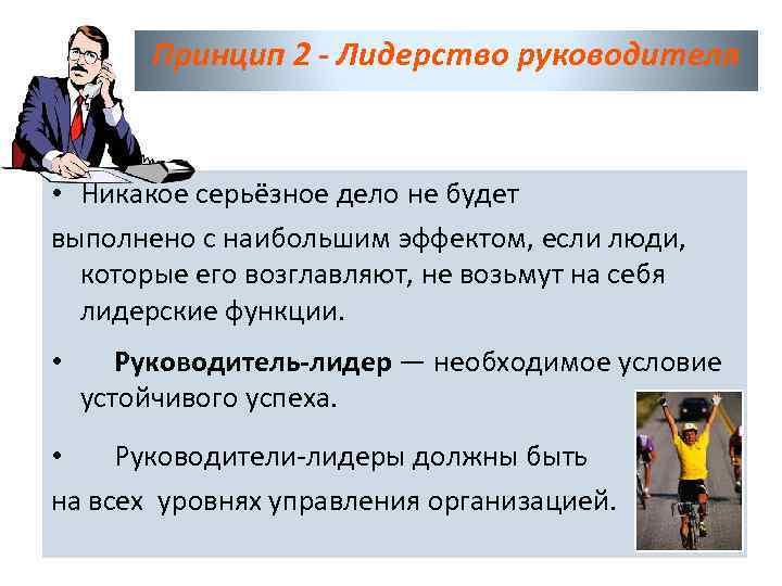 Принцип 2 - Лидерство руководителя • Никакое серьёзное дело не будет выполнено с наибольшим