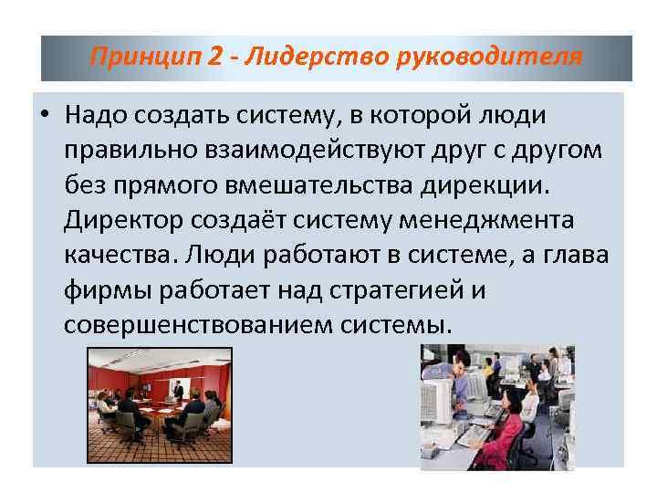Принцип 2 - Лидерство руководителя • Надо создать систему, в которой люди правильно взаимодействуют