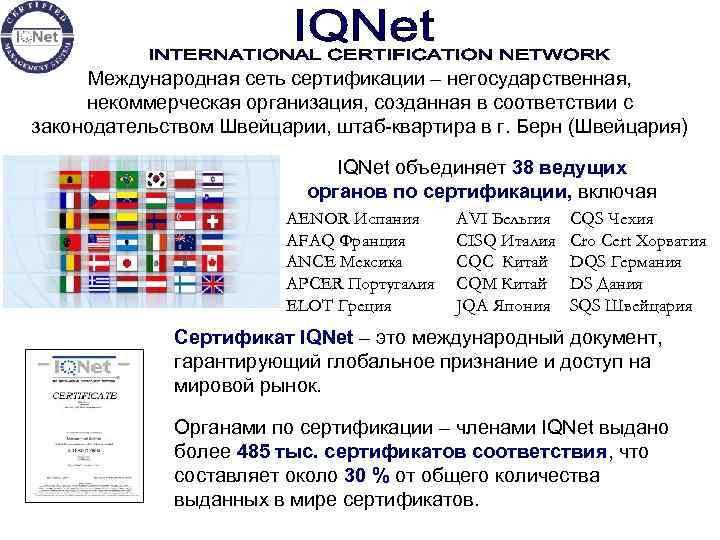 Международная сеть сертификации – негосударственная, некоммерческая организация, созданная в соответствии с законодательством Швейцарии, штаб-квартира
