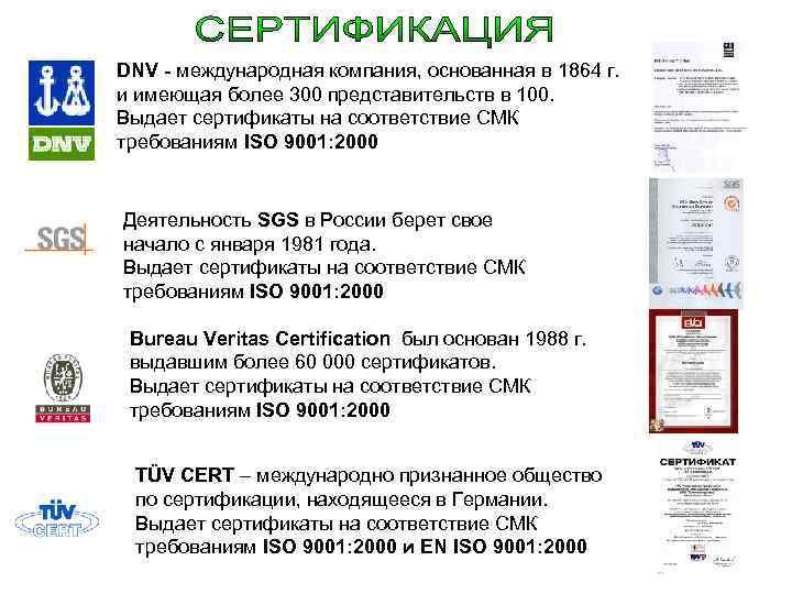 DNV - международная компания, основанная в 1864 г. и имеющая более 300 представительств в