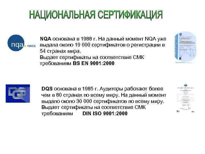 NQA основана в 1988 г. На данный момент NQA уже выдала около 19 000