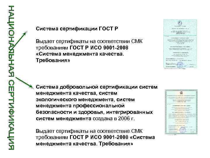 Система сертификации ГОСТ Р Выдает сертификаты на соответствии СМК требованиям ГОСТ Р ИСО 9001