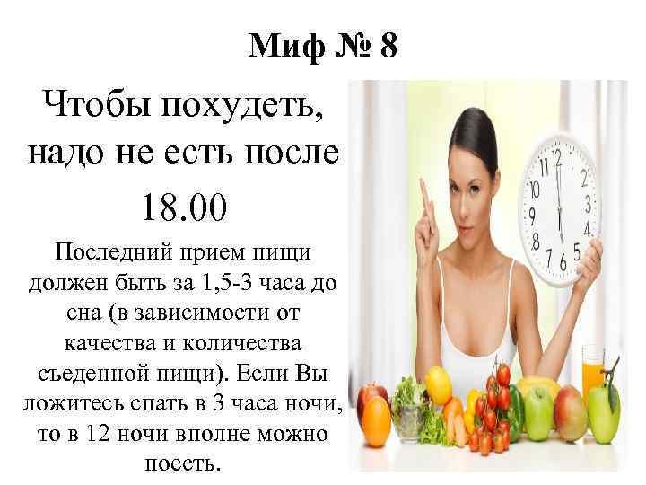 Как Надо Кушать Чтобы Похудеть. Что есть чтобы похудеть быстро – список продуктов на неделю!