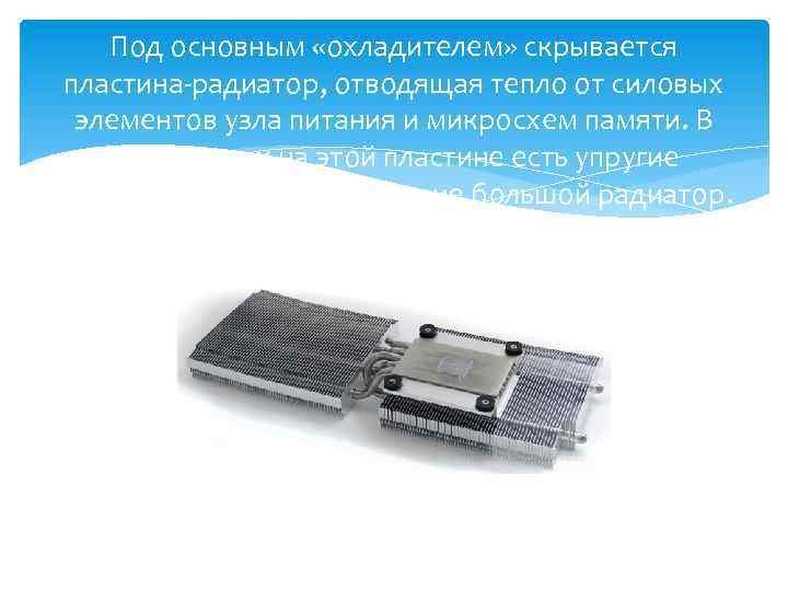 Под основным «охладителем» скрывается пластина-радиатор, отводящая тепло от силовых элементов узла питания и микросхем
