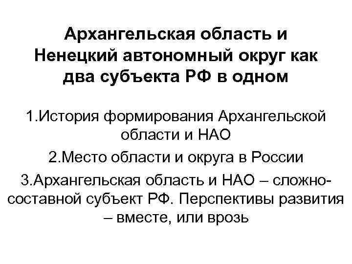 Архангельская область и Ненецкий автономный округ как два субъекта РФ в одном 1. История