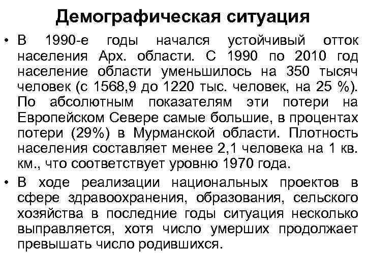 Демографическая ситуация • В 1990 -е годы начался устойчивый отток населения Арх. области. С