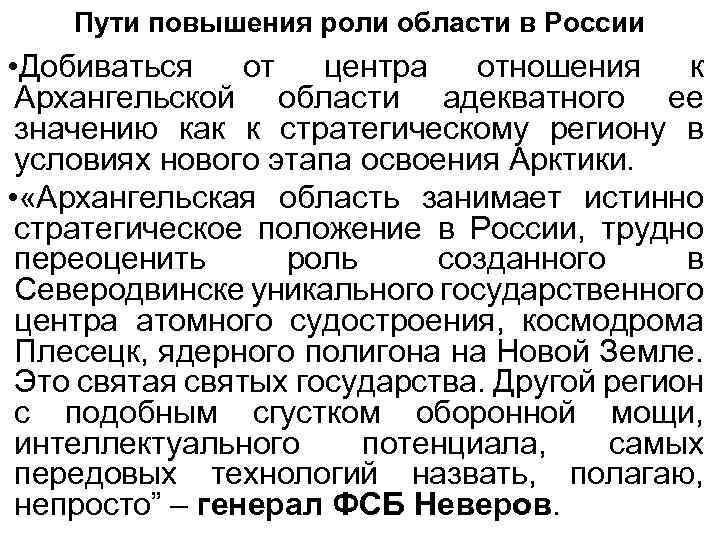 Пути повышения роли области в России • Добиваться от центра отношения к Архангельской области