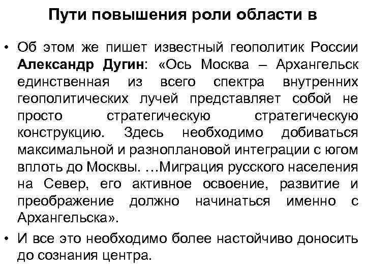 Пути повышения роли области в • Об этом же пишет известный геополитик России Александр