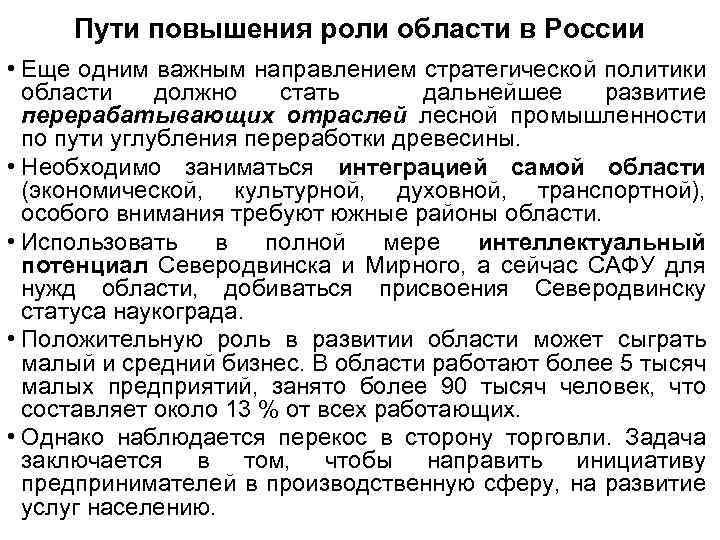 Пути повышения роли области в России • Еще одним важным направлением стратегической политики области
