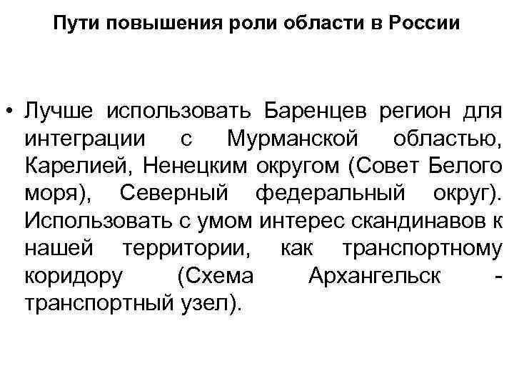 Пути повышения роли области в России • Лучше использовать Баренцев регион для интеграции с