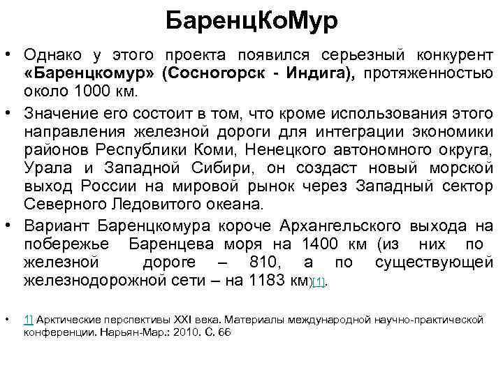 Баренц. Ко. Мур • Однако у этого проекта появился серьезный конкурент «Баренцкомур» (Сосногорск -