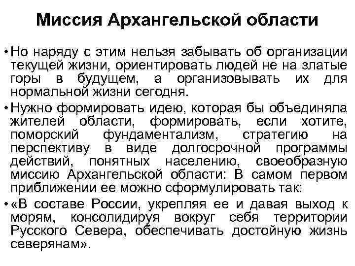 Миссия Архангельской области • Но наряду с этим нельзя забывать об организации текущей жизни,