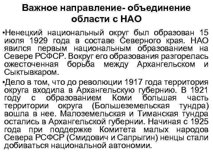 Важное направление- объединение области с НАО • Ненецкий национальный округ был образован 15 июля