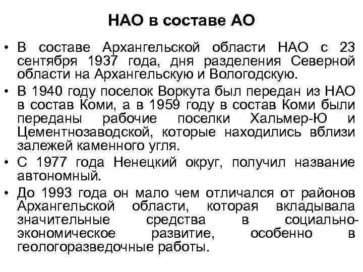 НАО в составе АО • В составе Архангельской области НАО с 23 сентября 1937