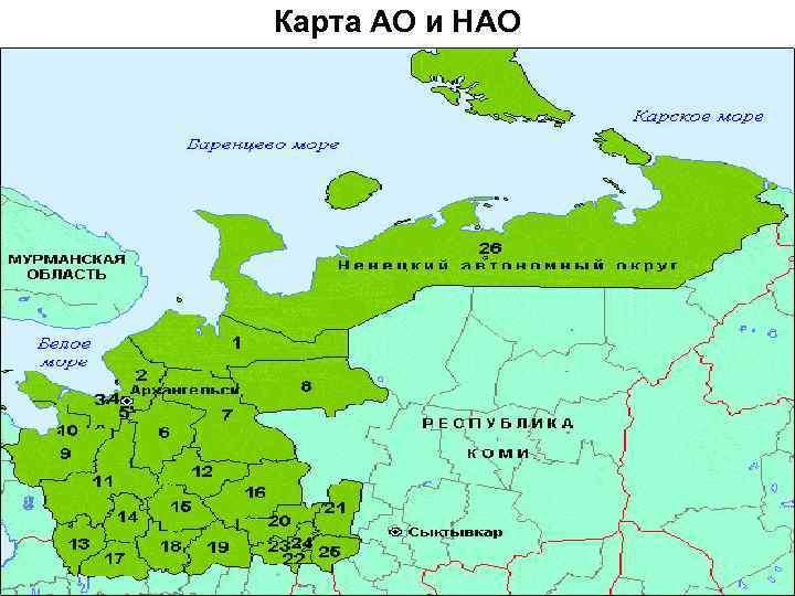 Карта АО и НАО