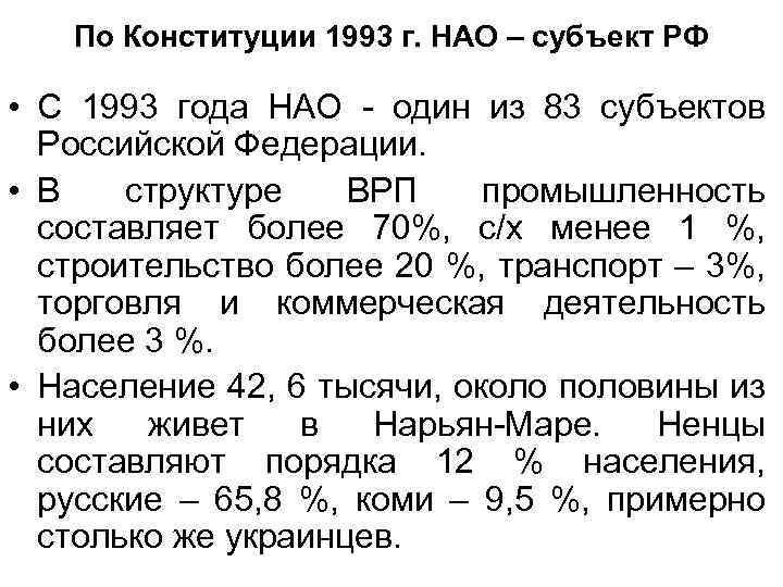 По Конституции 1993 г. НАО – субъект РФ • С 1993 года НАО -