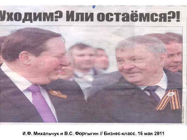 И. Ф. Михальчук и В. С. Фортыгин // Бизнес-класс. 16 мая 2011