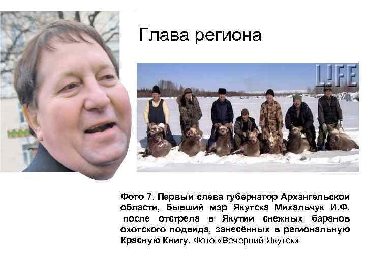 Глава региона Фото 7. Первый слева губернатор Архангельской области, бывший мэр Якутска Михальчук