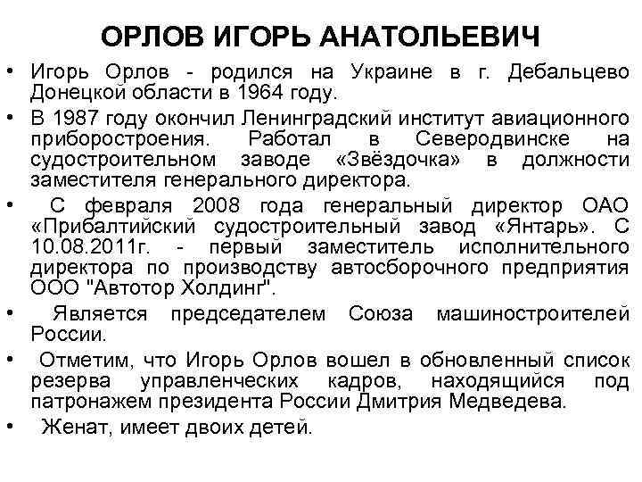 ОРЛОВ ИГОРЬ АНАТОЛЬЕВИЧ • Игорь Орлов - родился на Украине в г. Дебальцево Донецкой