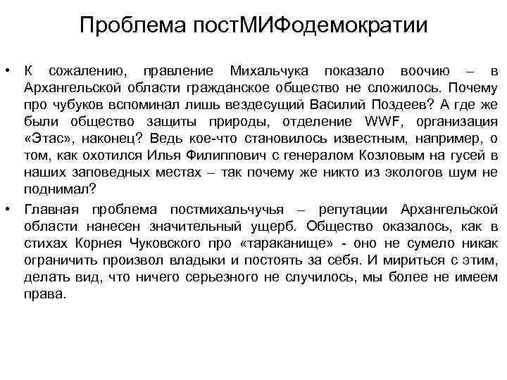 Проблема пост. МИФодемократии • К сожалению, правление Михальчука показало воочию – в Архангельской области