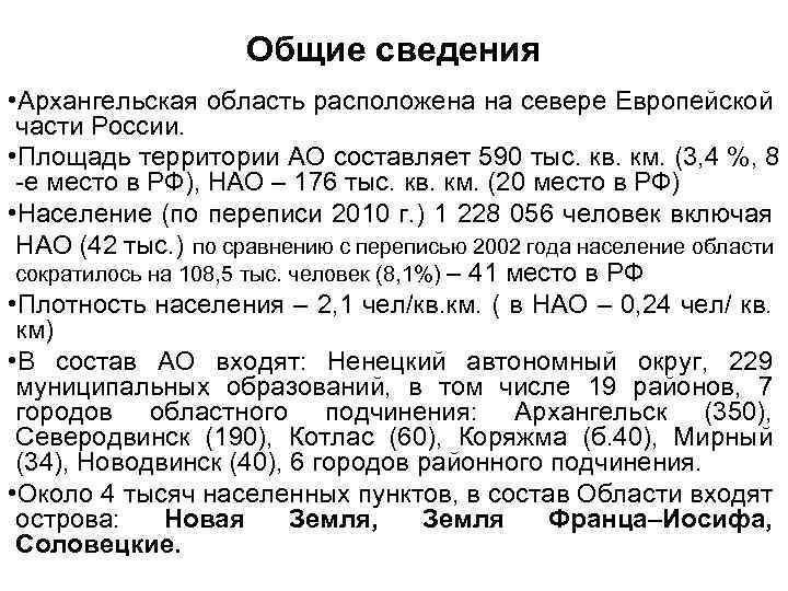 Общие сведения • Архангельская область расположена на севере Европейской части России. • Площадь территории