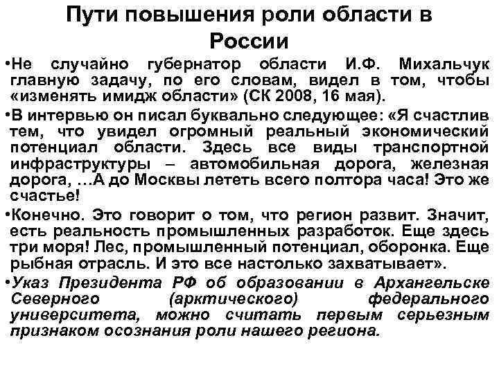 Пути повышения роли области в России • Не случайно губернатор области И. Ф. Михальчук