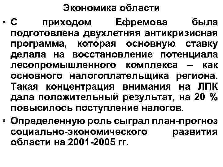 Экономика области • С приходом Ефремова была подготовлена двухлетняя антикризисная программа, которая основную ставку