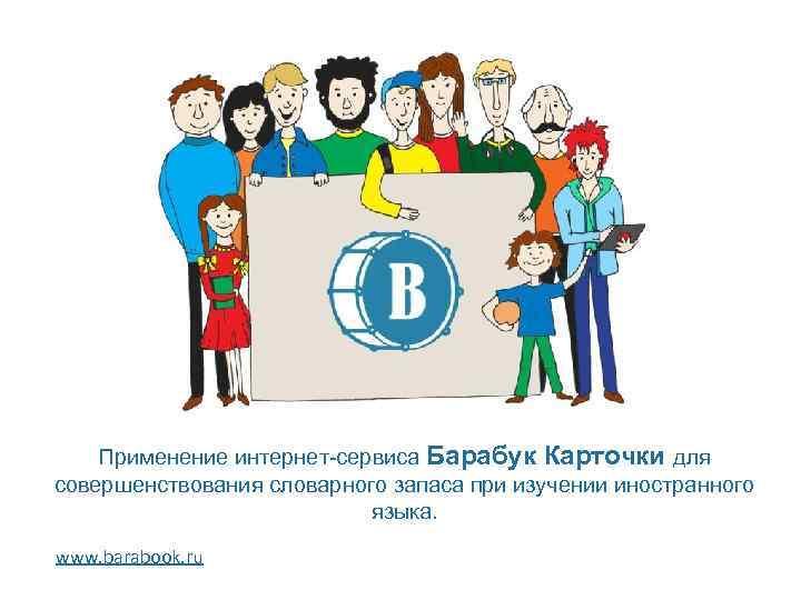 Применение интернет-сервиса Барабук Карточки для совершенствования словарного запаса при изучении иностранного языка. www. barabook.
