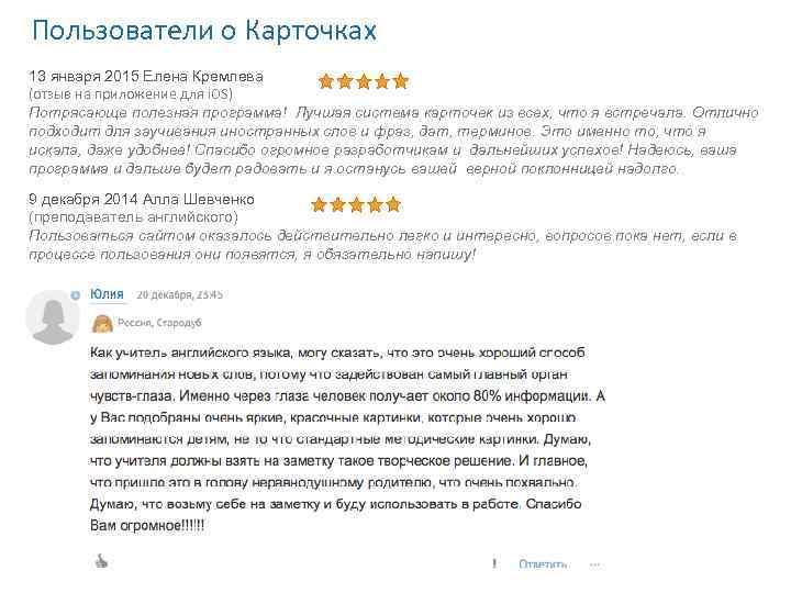 Пользователи о Карточках 13 января 2015 Елена Кремлева (отзыв на приложение для i. OS)