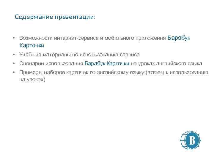 Содержание презентации: • Возможности интернет-сервиса и мобильного приложения Барабук Карточки • Учебные материалы по