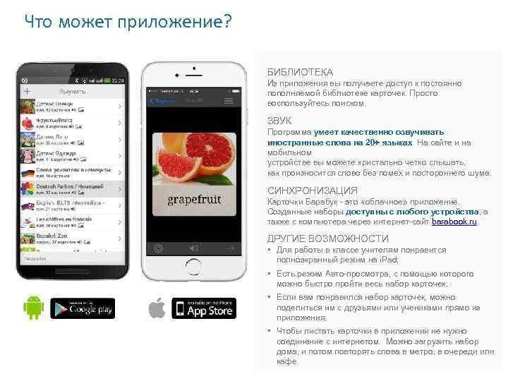 Что может приложение? БИБЛИОТЕКА Из приложения вы получаете доступ к постоянно пополняемой библиотеке карточек.