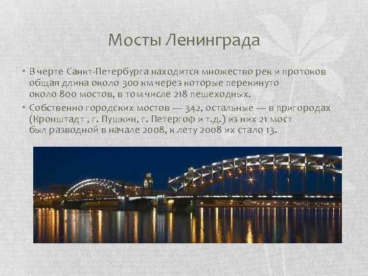 Мосты Ленинграда • В черте Санкт-Петербурга находится множество рек и протоков общая длина около