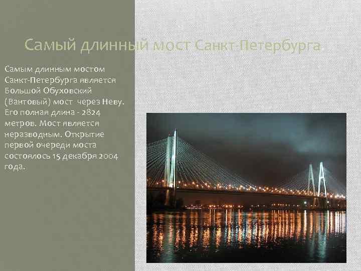 Самый длинный мост Санкт-Петербурга. Самым длинным мостом Санкт-Петербурга является Большой Обуховский (Вантовый) мост через