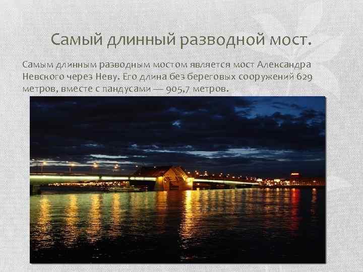 Самый длинный разводной мост. Самым длинным разводным мостом является мост Александра Невского через Неву.
