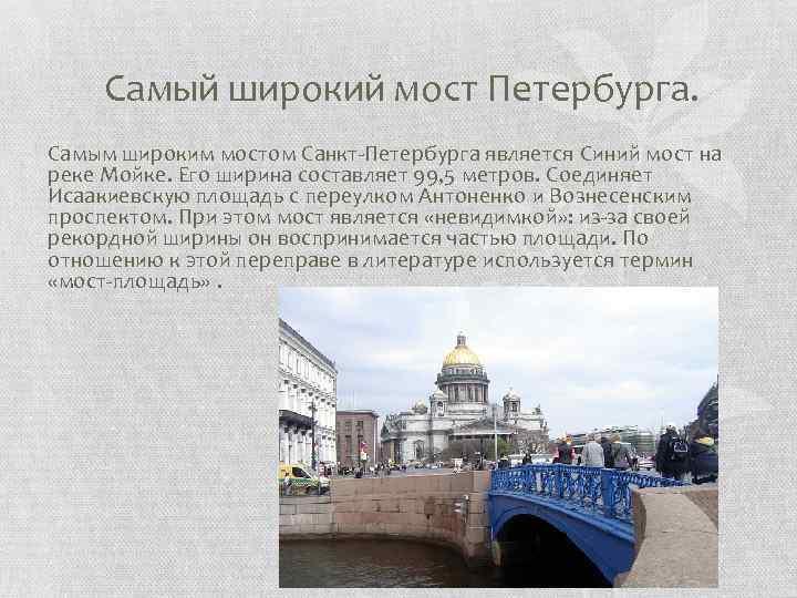 Самый широкий мост Петербурга. Самым широким мостом Санкт-Петербурга является Синий мост на реке Мойке.