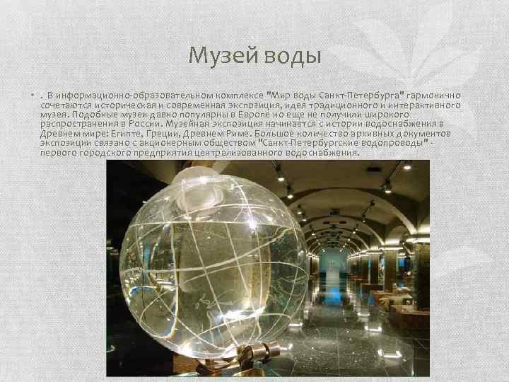 Музей воды • . В информационно-образовательном комплексе