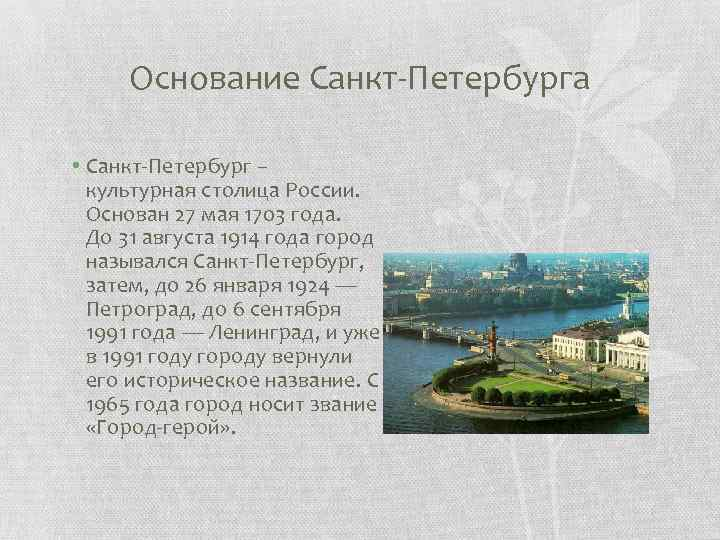 Основание Санкт-Петербурга • Санкт-Петербург – культурная столица России. Основан 27 мая 1703 года. До