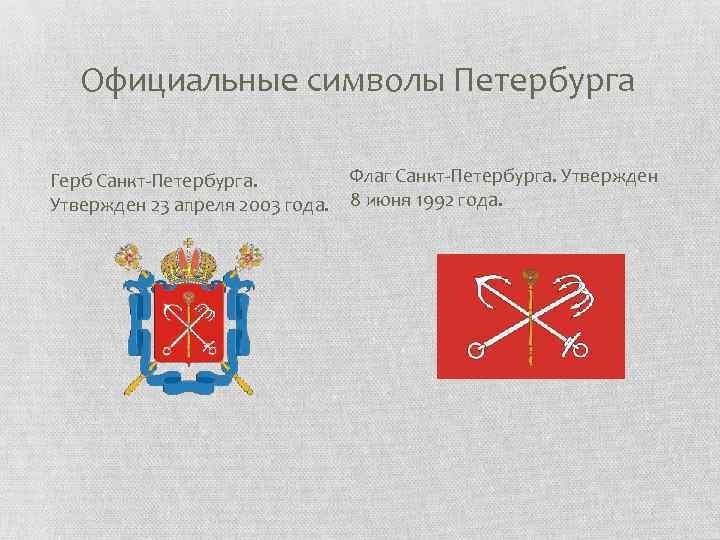 Официальные символы Петербурга Герб Санкт-Петербурга. Утвержден 23 апреля 2003 года. Флаг Санкт-Петербурга. Утвержден 8