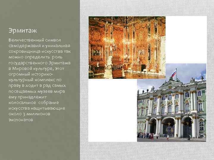 Эрмитаж Величественный символ самодержавия и уникальная сокровищница искусства так можно определить роль государственного Эрмитажа