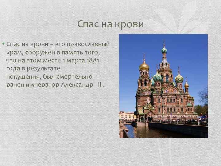 Спас на крови • Спас на крови – это православный храм, сооружен в память