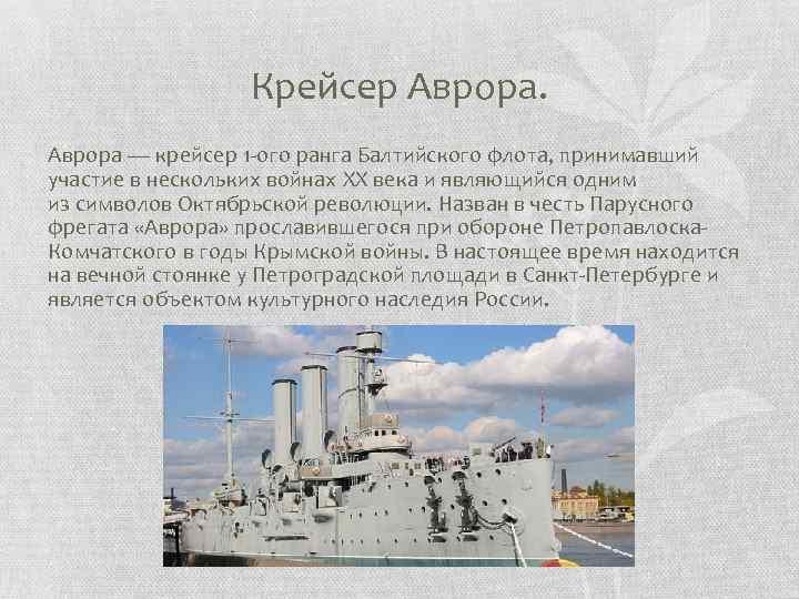 Крейсер Аврора — крейсер 1 -ого ранга Балтийского флота, принимавший участие в нескольких войнах